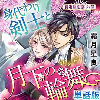 身代わり剣士と月下の輪舞 新選組恋慕外伝(単話版)