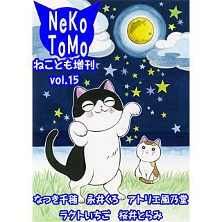 ねことも増刊vol.15