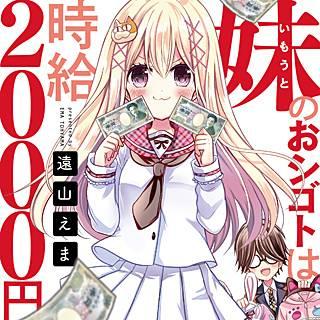 妹のおシゴトは時給2000円