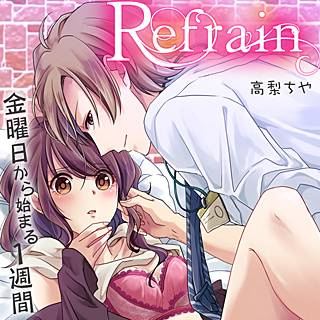 Refrain~金曜日から始まる1週間~