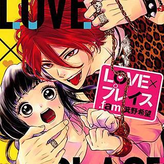 LOVE×プレイス.fam