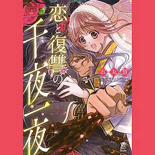 恋と復讐の千夜一夜【かきおろし漫画付】