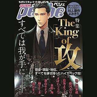 GUSHpeche The King of 攻