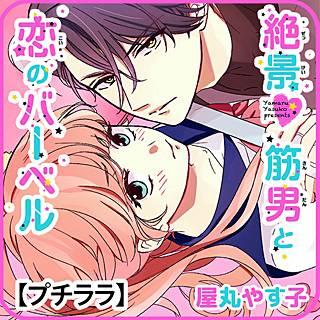 【プチララ】絶景・筋男と恋のバーベル