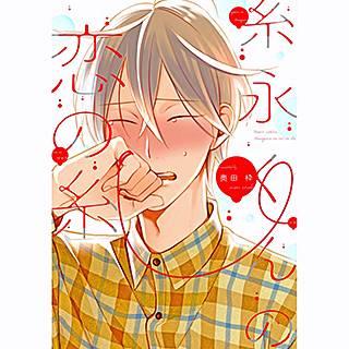 糸永くんの恋の糸【電子限定おまけ付き】