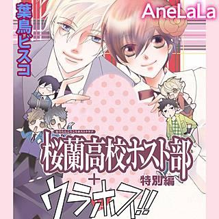 AneLaLa 桜蘭高校ホスト部 特別編