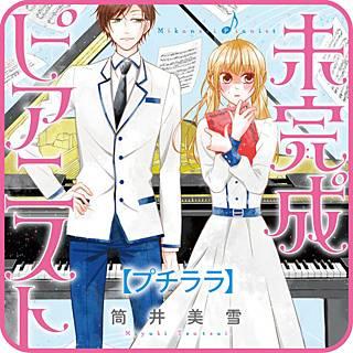【プチララ】未完成ピアニスト