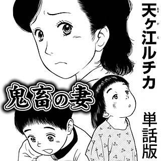 鬼畜の妻(単話版)