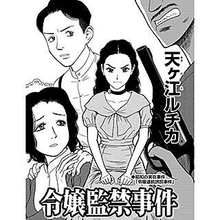 令嬢監禁事件(単話版)