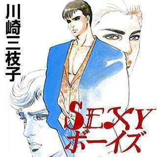 SEXYボーイズ