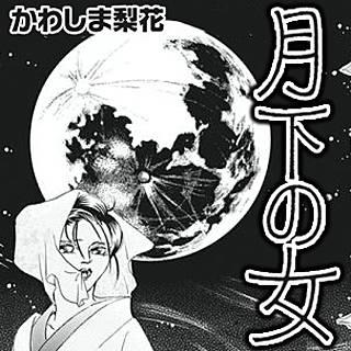 女のブラック事件簿 vol.3~月下の女~