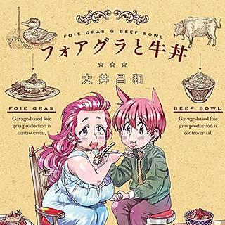 フォアグラと牛丼