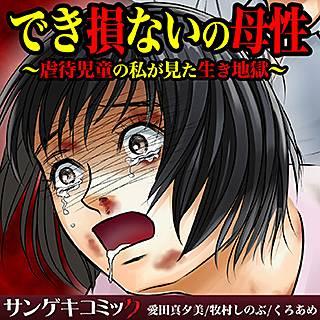 でき損ないの母性~虐待児童の私が見た生き地獄~【合本版】