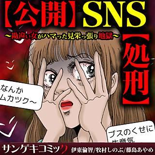 【公開】SNS【処刑】~勘違い女がハマった見栄っ張り地獄~【合本版】