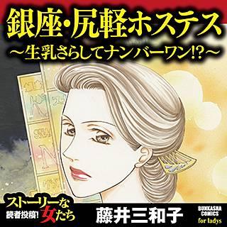銀座・尻軽ホステス~生乳さらしてナンバーワン!?~
