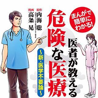 まんがで簡単にわかる!医者が教える危険な医療~新・医学不要論~