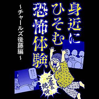【心霊&絶叫】身近にひそむ恐怖体験~チャールズ後藤編~