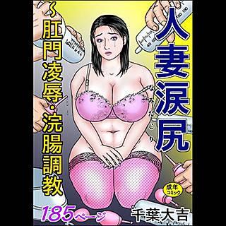 人妻涙尻~肛門凌辱・浣腸調教