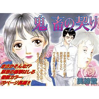 ブラック家庭SP(スペシャル)vol.4~鬼畜の契り~
