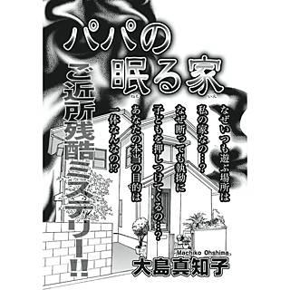 ブラック家庭SP(スペシャル)vol.4~パパの眠る家~