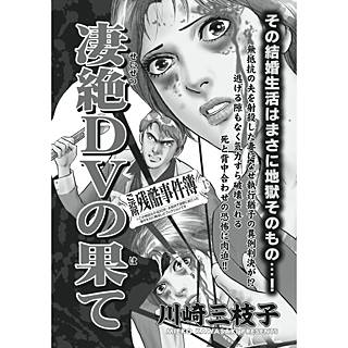ブラック家庭SP(スペシャル)vol.4~凄絶DVの果て~