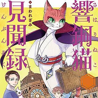 響銅猫見聞録