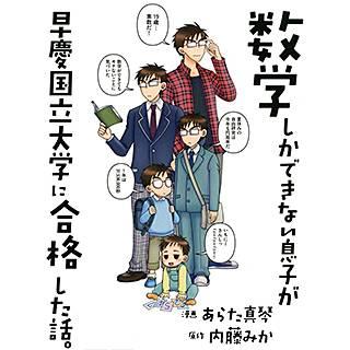 数学しかできない息子が早慶国立大学に合格した話。(分冊版)