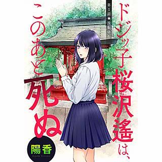 ドジッ子桜沢遙は、このあと死ぬ 分冊版