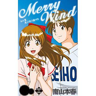 Merry Wind