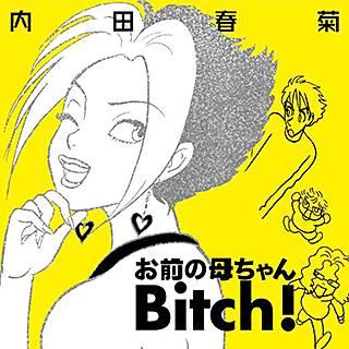 お前の母ちゃんBitch!(分冊版)