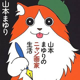 山本まゆりのニャン画家生活(分冊版)