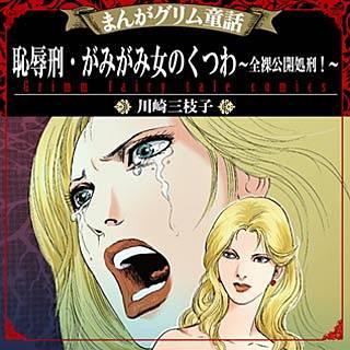 恥辱刑・がみがみ女のくつわ~全裸公開処刑!~