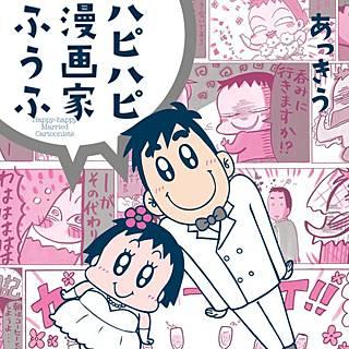 ハピハピ漫画家ふうふ(分冊版)