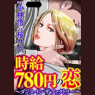 時給780円の恋~ダンス イン ザ ファクトリー~(分冊版)