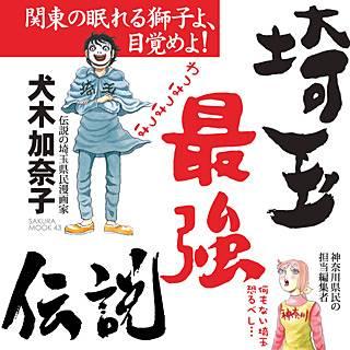 埼玉最強伝説【分冊版】