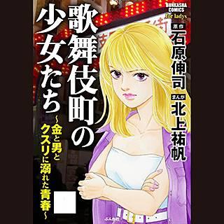 歌舞伎町の少女たち~金と男とクスリに溺れた青春~(分冊版)