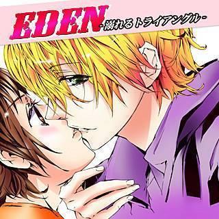 EDEN -溺れるトライアングル-