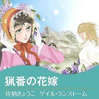 猟番の花嫁