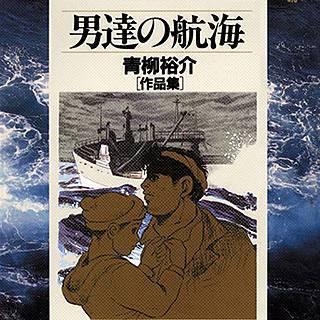 男達の航海