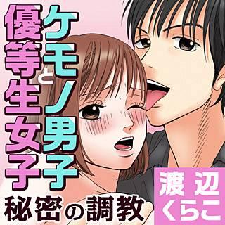 ケモノ男子と優等生女子~秘密の調教~