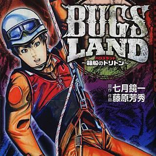 BUGS LAND ~箱船のトリトン~