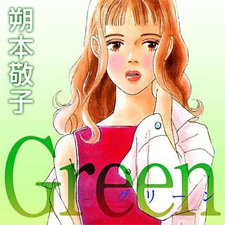 まんが王国 『Green』 朔本敬子 ...