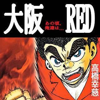 まんが王国 『大阪RED あの頃、...