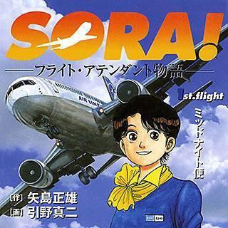 SORA!-フライト・アテンダント物語-