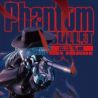 まんが王国 Phantom Bullet 広江礼威 無料で漫画コミックを試し