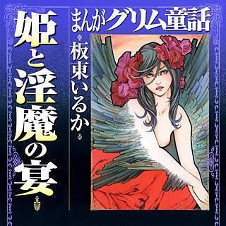 まんがグリム童話 姫と淫魔の宴