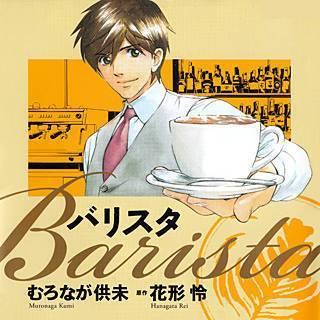 バリスタが1冊無料まんが王国無料で漫画コミックを試し読み巻