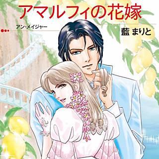アマルフィの花嫁