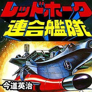 アオシマ・コミックス3 レッドホーク連合艦隊