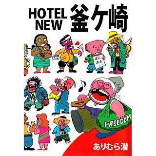 まんが王国 『HOTEL NEW釜ケ崎』...